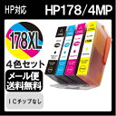 【hp178XL 4色セット 】インク ICチップなし インクカートリッジ ヒューレットパッカード HP HP178XL CR281AA プリンターインク 互換インク インキ 4色パック 純正インクと