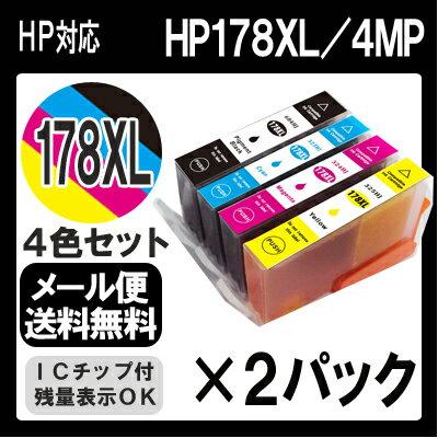 【hp178XL 4色セット 】インク ICチップあり インクカートリッジ ヒューレットパッカード HP HP178XL CR281AA プリンターインク 互換インク インキ 4色パック 純正インクと同等いんく