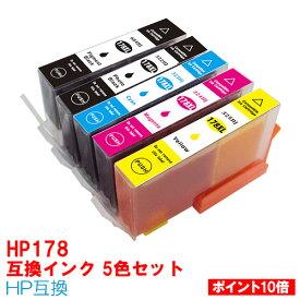 【時間限定クーポン配布】インク HP178 ICチップ付 5色セット ヒューレットパッカード HP 178XL CR282AA プリンターインク インクカートリッジ 互換インク 4色パック