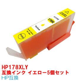 HP178XLY[ICチップ付] 互換インクカートリッジ イエロー 5個セット ヒューレットパッカード HP178 HP178XL CR282AA