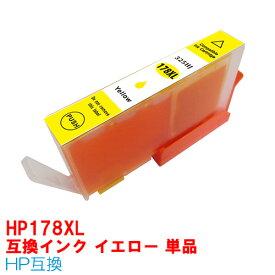 [超得クーポン配布中]HP178XLY[ICチップ付] 互換インクカートリッジ イエロー ヒューレットパッカード HP178 HP178XL CR282AA