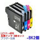 【時間限定クーポン配布】LC11-4PK + BK2 BROTHER ブラザー 用互換 インクカートリッジ プリンターインク lc11-4pk 4色+黒2本セット LC11 LC11BK LC11C