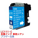 [単品]LC111C LC111 ブラザー用互換インクカートリッジ シアン DCP-J952N DCP-J757N DCP-J752N DCP-J557N DCP-J552N 111 シアン LC111-4pk