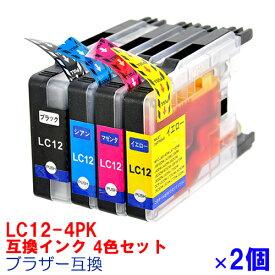 【時間限定クーポン配布】【インク】BROTHER ブラザー LC12 4色セット×2セット プリンターインク インクカートリッジ インク・カートリッジ インキ INKI 互換インク 4色パック LC12-4PK LC12BK LC12C LC12M LC12Y LC17 LC17bk LC17-4pk brother 互換インク10倍