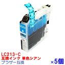【時間限定クーポン配布】[単品]LC213C ×5セット LC213 BROTHER ブラザー 用互換 インクカートリッジ プリンターインク DCP-J4225N DCP-J4220N MFC-J47