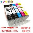 [色が選べる]BCI-381XL+380XL/5MP キヤノン用互換インクカートリッジ 5色 大容量タイプ BCI-380XLPGBK BCI-381XLBK BC…