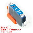 【時間限定クーポン配布】BCI-321C インク キャノン キヤノン用互換 インクカートリッジ プリンターインク canon シアン PIXUS MP990 MP980 MP640 MP630 MP620 MP560 MP550 MP540 MX870 MX860 iP4700 iP4600 iP3600