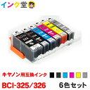【時間限定クーポン配布】BCI-326+325/6MP インク プリンターインク キャノン キヤノン用互換 インクカートリッジ canon 6色セット BCI-325PGBK BCI-326 BCI-