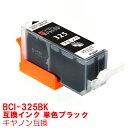【時間限定クーポン配布】BCI-325PGBK インク キャノン キヤノン用互換 インクカートリッジ プリンターインク canon 顔料ブラック BCI-325BK PIXUS MG8230 MG8130 MG6230 MG6130 MG5330 MG5230 MG5130 MX893 MX883 iP4930 iP4830 iX6530