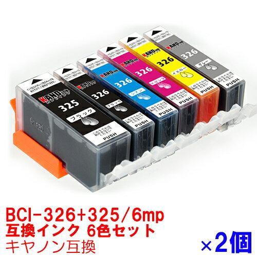BCI-326+325/6mp×2セット インク キャノン インクカートリッジ 6色セット プリンターインク 互換インクタンク canon インキ BCI-326 BCI-325 325PGBK BCI-326BK BCI-326M BCI-326Y BCI-326GY 326 325 pixus MG8230 MG8130 MG6230 MG6130 6色パック 互換インク