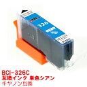 【時間限定クーポン配布】BCI-326C インク キャノン キヤノン用互換 インクカートリッジ プリンターインク canon シアン PIXUS MG8230 MG8130 MG6230 MG6130 MG5330 MG5230 MG5130 MX893 MX883 iP4930 iP4830 iX6530