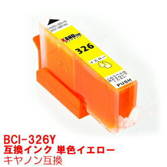 Ink yellow yellow Y yellow [I discount today] compatible with BCI-326Y one piece of article ink Canon BCI326Y BCI-326+325/6MP BCI-326+325/5MP ink cartridge 326Y printer ink canon 326 PIXUS MG8230 MG8130 MG6230 MG6130 MG5330 MG5230 MG5130 MX893 MX883 iP49
