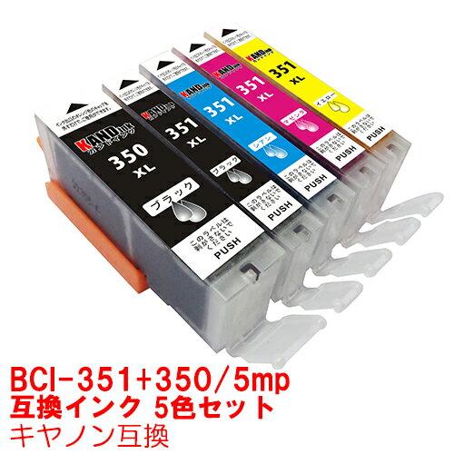 BCI-351XL+350XL/5MP CANON キヤノン インクカートリッジ 互換 BCI-351+350/5MP 5色 プリンターインク BCI-350XL 351XL/5MP BCI-350XLBK 351XLBK