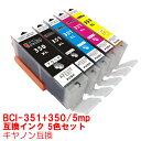 【時間限定クーポン配布】BCI-351XL+350XL/5MP インク プリンターインク キャノン キヤノン用互換 インクカートリッジ…