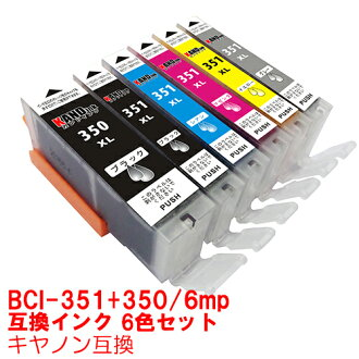 Ink Canon BCI-351 + 350 / 6 mp 6 colors set printer ink ink cartridge compatible ink ink Multipack BCI351 BCI350 350BK 351BK 351M 351Y 351GY canon 351 350 Rakuten economical genuine ink with equal points 10 times
