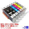 墨水佳能佳能佳能 BCI 351 + 350 / 6 mp × 2 6 顏色設置印表機墨水墨水匣相容墨水人氣歌謠的萬用 BCI351 BCI350 350BK 351BK 351 M 351Y 351GY 351 350 樂天經濟真正油墨與得分相等 10 倍