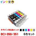【クーポン配布】BCI-351XL+350XL/6MP インクカートリッジ キャノン用互換