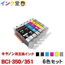 BCI-351XL+350XL/6MP キヤノン用互換インクカートリッジ 350 351 BCI-350XL 350BK 351XLBK 351XLM 351XLY 351XLGY 351 350
