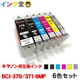 BCI-371XL+370XL/6MP キヤノン用互換インクカートリッジ 6色 BCI-370PGBK BCI-371XLBK BCI-371XLM BCI-371XLY371