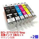 BCI-371XL+370XL/6MP キヤノン用互換インクカートリッジ 6色 x 2個セット BCI-370PGBK BCI-371XLBK BCI-371XLM BCI-37…