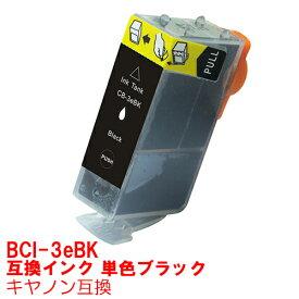 [単品] BCI-3eBK 黒 ブラック インク キャノン BCI3ebk BCi-3e/4mp インクカートリッジ 3ebk プリンターインク canon 互換インク canon 3 3e PIXUS MP790 MP770 MP740 MP730 MP710 MP700 MP55 6500i 6100i 865R 860i BJ F6600 S6300 F6100 F6000 互換インク bk ★