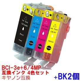 【時間限定クーポン配布】BCI-3e+6/4MP インク キャノン キヤノン用互換 インクカートリッジ プリンターインク canon 4色セット+黒2個 BCI-3e+6/4MP BCI-3eBK BCI-6C BCI-6M BCI-6Y MP710 MP740 560i ★