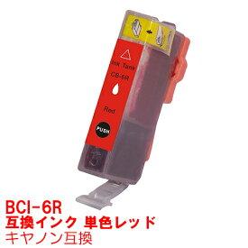 【時間限定クーポン配布】[単品] BCI-6R 赤 レッド インク キャノン BCI6R BCi-6/7mp BCi-6/8mp インクカートリッジ 6R プリンターインク canon 互換インク canon 6 PIXUS 9900iPIXUS 990i 互換インク red ★