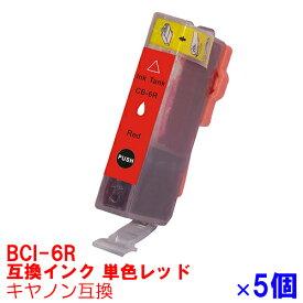 【時間限定クーポン配布】[単品] BCI-6R×5セット 赤 レッド インク キャノン BCI6R BCi-6/7mp BCi-6/8mp インクカートリッジ 6R プリンターインク canon 互換インク canon 6 PIXUS 9900iPIXUS 990i 互換インク red ★