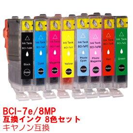 【時間限定クーポン配布】BCI-7e/8MP インク キャノン キヤノン用互換 インクカートリッジ プリンターインク canon BCI-7e 8色 BCI-7eBK BCI-7eC BCI-7eM BCI-7eY BCI-7ePC BCI-7ePM BCI-7eR BCI-7eG
