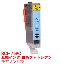 [単品] BCI-7epc 水色 フォトシアン インク キャノン BCI7epc BCI7e+9/7mp BCi-7e/6mp インクカートリッジ 7epc プリンターインク canon 互換インク canon 7 7e MP970 MP960 MP950 MP900 iP9910 iP8600 iP8100 iP7500 iP7100 iP6700D iP6600DPro9000 互換インク pc ★