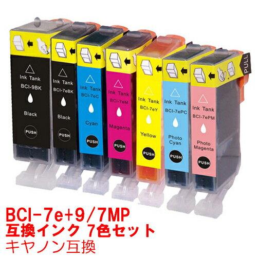 【】インク キャノン【BCI-7e+9/7MP】canon インクカートリッジ BCI-7e+9 7色 マルチパック プリンターインク 互換インク インキ インク・カートリッジ 7色パック BCI-9BK BCI-7eBK BCI-7eC BCI-7eM BCI-7eY BCI-7ePC BCI-7ePM 7MP 互換インク
