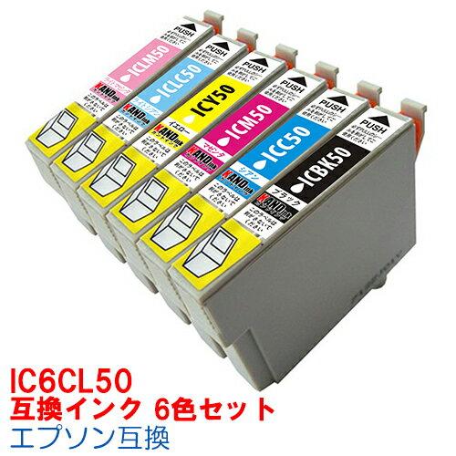 インク IC6CL50 インクカートリッジ エプソン epson IC50 6色セット プリンターインク ICBK50 50 ICC50 ICM50 ICY50 ICLC50 ICLM50 EP-301 EP-302 EP-4004 EP-702A EP-703A EP-704A EP-705A EP-774A EP-801A EP-802A EP-803A EP-803AW EP-804A