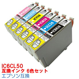 IC6CL50 インク プリンターインク エプソン 互換インク インクカートリッジ epson IC50 6色セット ICBK50 50 ICC50 ICM50 ICY50 ICLC50 ICLM50 EP-301 EP-302 EP-4004 EP-702A EP-703A EP-704A EP-705A EP-774A EP-801A EP-802A EP-803A EP-803AW EP-804A