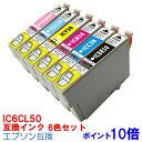 Ic6cl50 p10