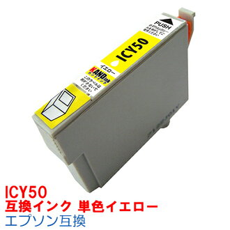 ICY50 IC50 ink Epson yellow printer ink cartridges compatible ink epson EP301 EP302 EP4004 EP702A EP703A EP704A EP705A EP774A EP801A EP802A EP803A EP803AW EP804A EP804AR EP804ARU EP804AU50 brand-name inks with the same yellow Y IC50Y IC6CL50