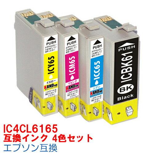 【IC4CL6165】 インク エプソン epson インクカートリッジ IC6165 IC61 IC65 プリンターインク 互換インク 4色パック ICBK61 ICY65 ICM65 ICC65 65 PX-1700F PX-1600F PX-1200 ICBK61 ICC65 ICM65 ICY65 61・65 61 65 互換インク