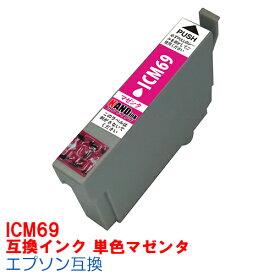 ba57b5fea5 【単品】ICM69 IC69 インク エプソン 赤 プリンターインク インクカートリッジ 互換インク epson PX045A