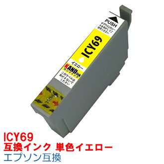 Ink epson PX045A PX046A PX047A PX105 PX405A PX435A PX436A PX437A PX505F PX535F 69 compatibility ink yellow Y IC69Y IC4CL69 compatible with ICY69 IC69 ink Epson yellow printer ink ink cartridge