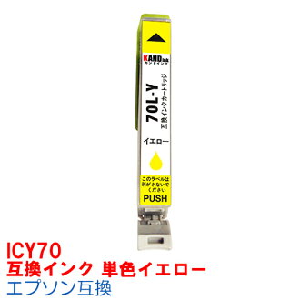 ICY70L IC70 ink ICY70 Epson yellow IC70 printer ink cartridges compatible ink epson EP775A EP775AW EP805A EP805AR EP805AW EP905A EP905F70-70 l pure ink and the same yellow Y IC70Y IC6CL70L IC6CL70