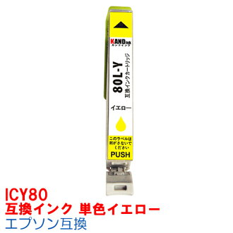 ICY80L IC80 ink ICY80 Epson yellow printer ink cartridges compatible ink epson EP-707A EP-708A EP-777A EP-807AB EP-807AR EP-807AW EP-808AB EP-808AR EP-808AW EP-907F EP-977 A-3 EP-978 A3 80 brand-name inks and equivalent yellow Y IC80Y IC6CL80L IC6CL80