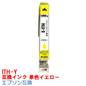 Ink EP-709A compatible with ink Y yellow yellow yellow ITH compatible with ITH-Y ink ink cartridge Epson epson ginkgo printer ink