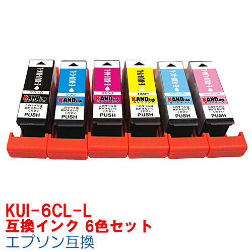 KUI-6CL-L エプソン インク EPSON インクカートリッジ プリンターインク KUI クマノミ 互換インク KUI-BK-L KUI-C-L KUI-M-L KUI-Y-L KUI-LC-L KUI-LM-L 互換インク 6色 EP-880AW EP-880AB EP-880AR EP-880AN EP-879AW EP-879AB EP-879AR