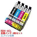 【時間限定クーポン配布】RDH-4CL インク エプソン用互換 インクカートリッジ プリンターインク epson リコーダー 4色セット RDH-BK RDH-C RDH-M RDH-Y RDH PX-048A PX-049A