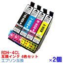 RDH-4CL ×2セット インク エプソン用互換 インクカートリッジ プリンターインク epson リコーダー 4色セット RDH-BK RDH-C RDH-M RDH-Y 4色パック RDH PX-048A PX-049A ★