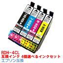 【時間限定クーポン配布】[色が選べる]RDH-4CL インク エプソン用互換 インクカートリッジ プリンターインク epson リコーダー 4色セット RDH-BK RDH-C RDH-M RDH-Y