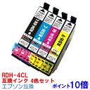 RDH-4CL インク エプソン用互換 インクカートリッジ プリンターインク epson リコーダー 4色セットRDH-BK RDH-C RDH-M RDH-Y 4色パック RDH PX-048A PX-049A ★