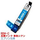 [単品]RDH-C インク エプソン用互換 インクカートリッジ プリンターインク epson リコーダー RDH-C シアン RDH PX-048A PX-049A ★