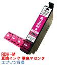 【時間限定クーポン配布】[単品]RDH-M インク エプソン用互換 インクカートリッジ プリンターインク epson リコーダー RDH-M マゼンタ RDH PX-048A PX-049A ★