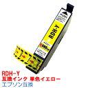 【時間限定クーポン配布】[単品]RDH-Y インク エプソン用互換 インクカートリッジ プリンターインク epson リコーダー RDH-Y イエロー RDH PX-048A PX-049A ★
