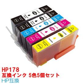 【時間限定クーポン配布】HP178/5MP×5セット[chipなし] インク インクカートリッジ プリンターインク ヒューレットパッカード HP インキ インク・カートリッジ 178XL CR282AA 互換インク 5色パック 互換インク